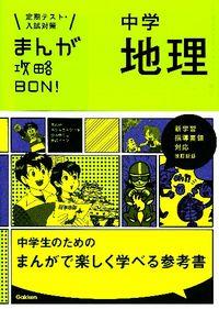 まんが攻略BON! 1 〔改訂新版〕 / 定期テスト・入試対策