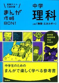 まんが攻略BON! 8 〔改訂新版〕 / 定期テスト・入試対策