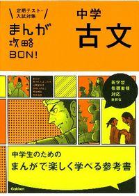 まんが攻略BON! 11 〔新装版〕 / 定期テスト・入試対策