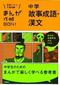 まんが攻略BON! 12 〔新装版〕 / 定期テスト・入試対策