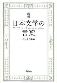 超釈日本文学の言葉 / 名言名句辞典