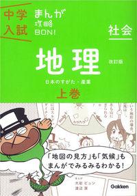 中学入試まんが攻略BON! 社会 地理 上巻 改訂版