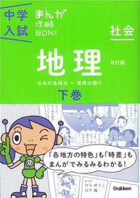 中学入試まんが攻略BON! 社会 地理 下巻 改訂版