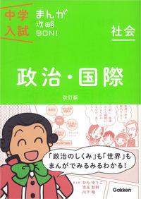 中学入試まんが攻略BON! 社会 政治・国際 〔改訂版〕