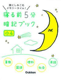 寝る前5分暗記ブック 小4 / 頭にしみこむメモリータイム! 算国理社英