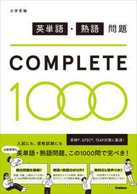 英単語・熟語問題COMPLETE1000