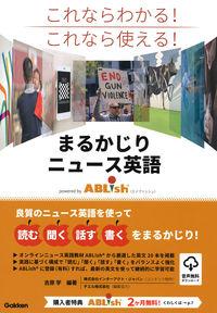 まるかじりニュース英語 powered by ABLish