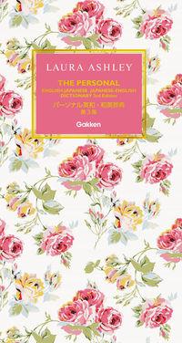 パーソナル英和・和英辞典 第3版 ローラ アシュレイ版