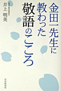 金田一先生に教わった敬語のこころ
