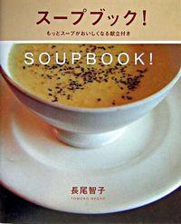 スープブック! / もっとスープがおいしくなる献立付き