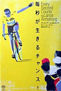 毎秒が生きるチャンス!(Armstrong,Lance/著 Jenkins,Sally/著 曽田和子/翻訳 ほか)
