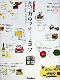 食べ方のマナーとコツ / 暮らしの絵本