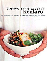 ケンタロウの121レシピなんでもありッ!
