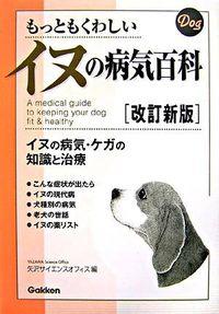 もっともくわしいイヌの病気百科 改訂新版