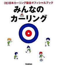みんなのカーリング : (社)日本カーリング協会オフィシャルブック