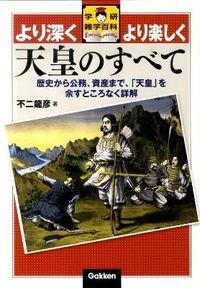 天皇のすべて : 歴史から公務、資産まで、「天皇」を余すところなく詳解 : より深くより楽しく