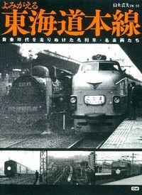 よみがえる東海道本線 : 黄金時代を走りぬけた名列車・名車両たち
