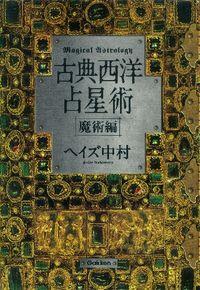 古典西洋占星術 / 魔術編