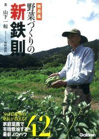 無農薬野菜づくりの新鉄則 : NO.1農業塾の塾長が教える!野菜栽培術42