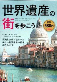 世界遺産の街を歩こう / ヴェネツィア、パリ、ローマ、ドゥブロヴニク、プラハ、麗江etc.