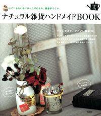 ナチュラル雑貨ハンドメイドBOOK : どこにもない私にぴったりのもの、簡単手づくり