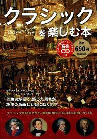 クラシックを楽しむ本 = Let's enjoy classical music