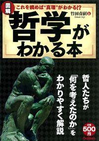 """図解哲学がわかる本 / これを読めば""""真理""""がわかる!?"""
