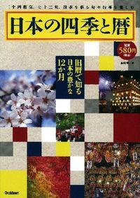 日本の四季と暦 : 二十四節気、七十二候、四季を彩る旬や行事を楽しむ : 旧暦で知る日本の豊かな12か月