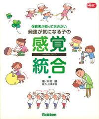 保育者が知っておきたい発達が気になる子の感覚統合 Gakken保育Books