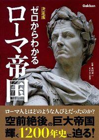 ゼロからわかるローマ帝国