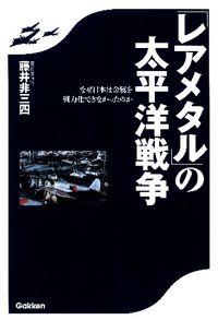 「レアメタル」の太平洋戦争 / なぜ日本は金属を戦力化できなかったのか