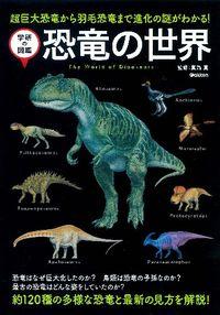 恐竜の世界
