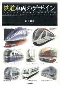 鉄道車両のデザイン / デザイナーは何を考え、何をするのか