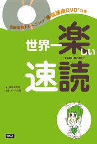 世界一楽しい速読 / RAKUDOKU