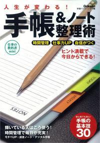 人生が変わる!手帳&ノート整理術 / ヒント満載で今日からできる!