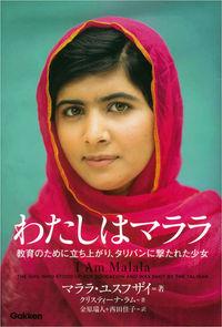 わたしはマララ / 教育のために立ち上がり、タリバンに撃たれた少女