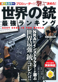 世界の銃最強ランキング / NRA公認インストラクターが選ぶ世界最強の銃はコレだ!!