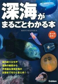 深海がまるごとわかる本 / 海の成り立ちや深海の秘密から不思議な深海生物の生態までをひとまとめ!