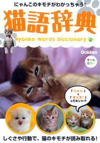 猫語辞典 / にゃんこのキモチがわかっちゃう!