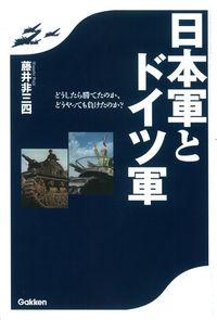 日本軍とドイツ軍 / どうしたら勝てたのか、どうやっても負けたのか?