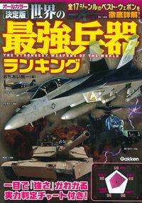 世界の最強兵器ランキング / 決定版