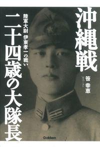 沖縄戦 二十四歳の大隊長