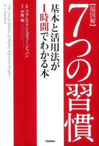 超図解7つの習慣 / 基本と活用法が1時間でわかる本