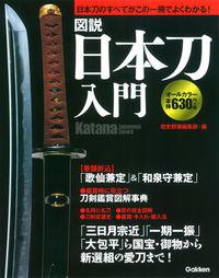 図説日本刀入門 : オールカラー
