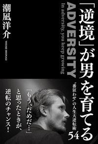 """「逆境」が男を育てる / """"番狂わせ""""の人生大逆転術54"""