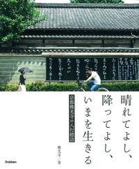 晴れてよし、降ってよし、いまを生きる / 京都佛光寺の八行標語