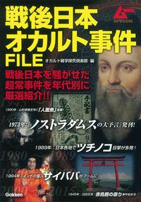 戦後日本オカルト事件FILE