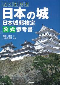 よくわかる日本の城日本城郭検定公式参考書