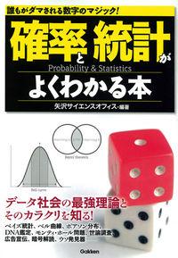 確率と統計がよくわかる本 / 誰もがダマされる数字のマジック!