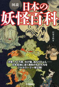 図説日本の妖怪百科